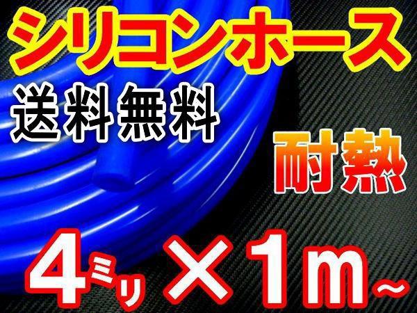 シリコン (4mm) 青 【メール便 送料無料】 シリコ...