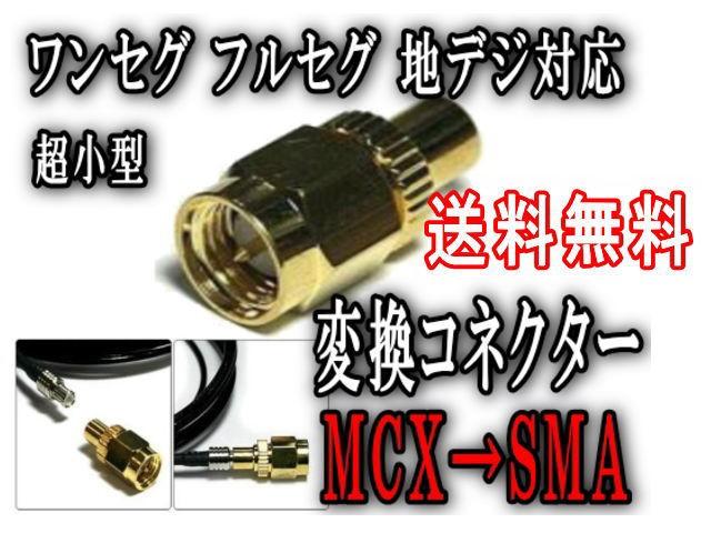 アダプタ (大)■【メール便 送料無料】MCX→SMA ...