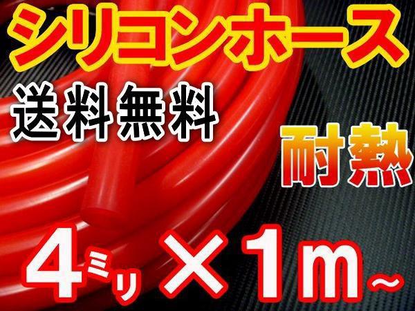 シリコン(4mm)赤 メール便 送料無料 耐熱バキュ...