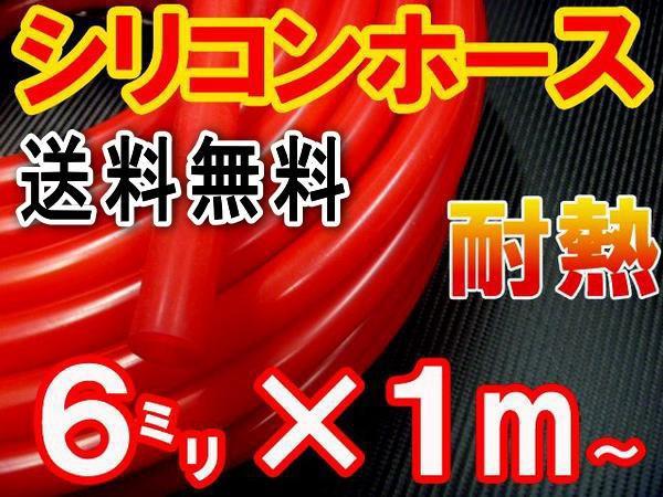 シリコン(6mm)赤 メール便 送料無料 耐熱バキュ...