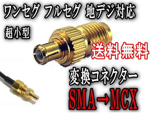 アダプタ (小)■【メール便 送料無料】SMA→MCX ...