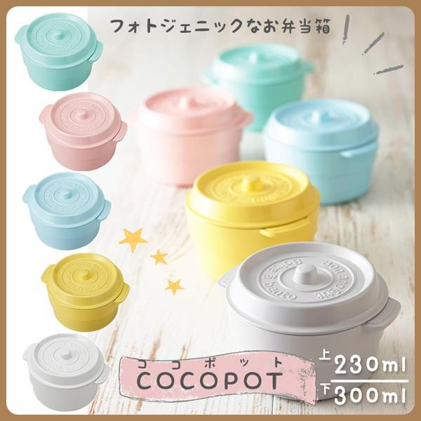 ココポット COCOPOT お弁当箱 ランチボックス 2段...