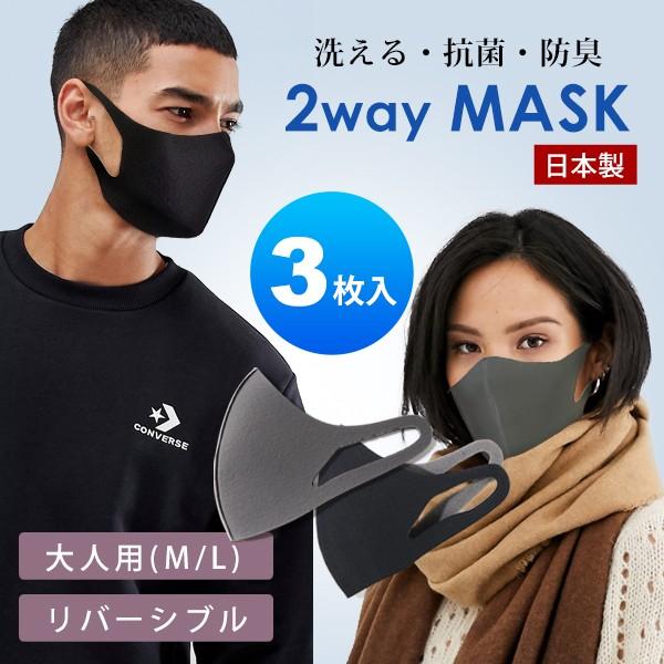 マスク 在庫あり 洗えるマスク 日本製 ポリウレタ...