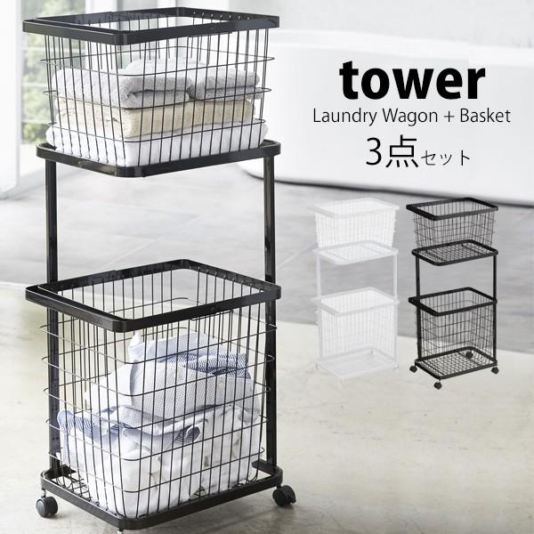 タワー tower ランドリーラック ランドリーバスケット 2段 ランドリーワゴン+バスケット キャスター 洗濯かご おしゃれ 山崎実業