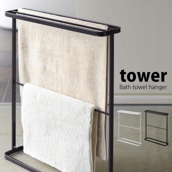 タワー tower バスタオル ハンガー 洗濯機 バスタ...