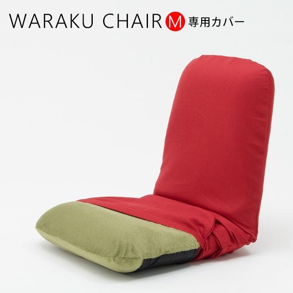 背筋ピント座椅子 Mサイズ「和楽チェア専用カバー...