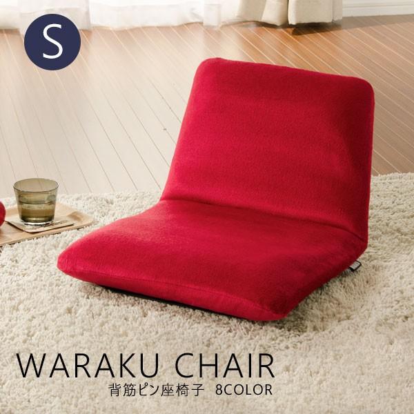座椅子 和楽チェアSサイズ 背筋 姿勢座椅子 「war...