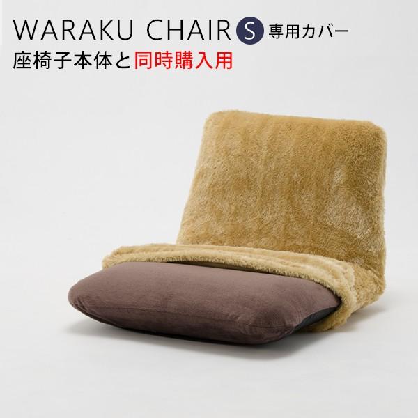 座椅子と同時購入用!背筋ピント座椅子「和楽チェ...
