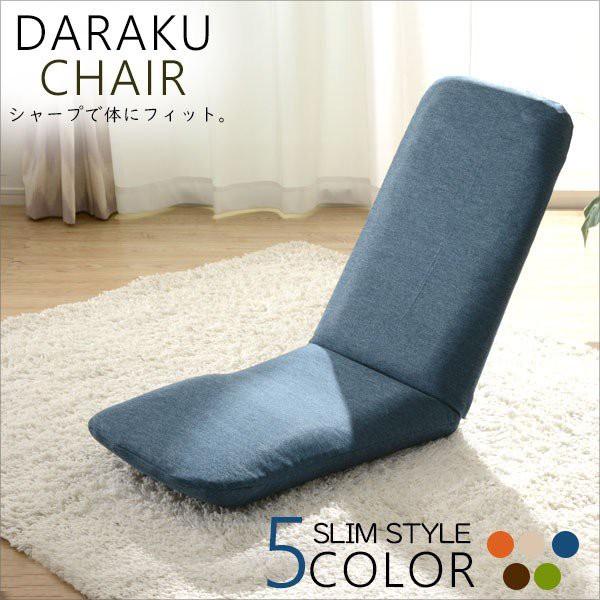 座椅子 おしゃれ 日本製 DARAKUチェア カバーリン...