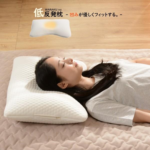 枕 まくら マクラ 低反発枕 55cm幅 凹み 低め 頭...