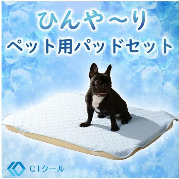 ひんやり ペット用マット 接触冷感 クールペット...
