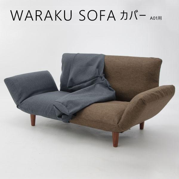 ソファ カバー ソファーカバー A01用 限定PVCカバ...