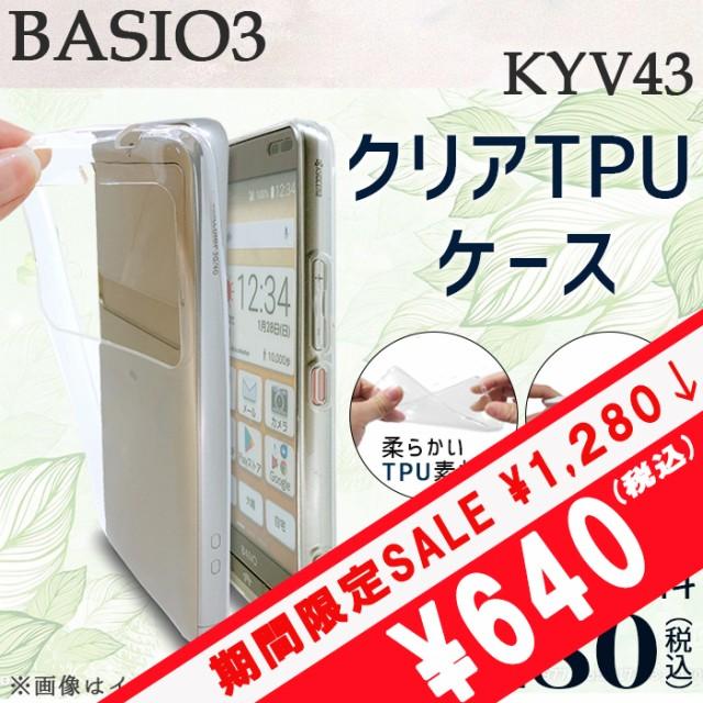 【期間限定 半額!】 BASIO 3 KYV43 ケース カバー...