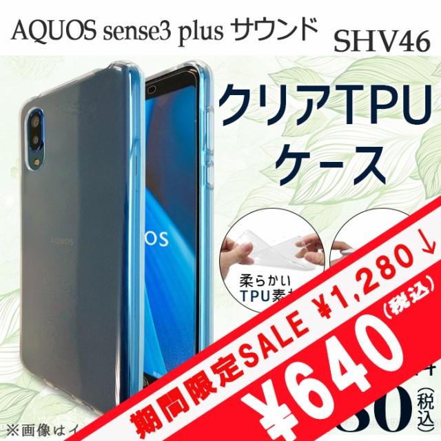 【期間限定 半額!】 AQUOS sense 3 plus サウンド...
