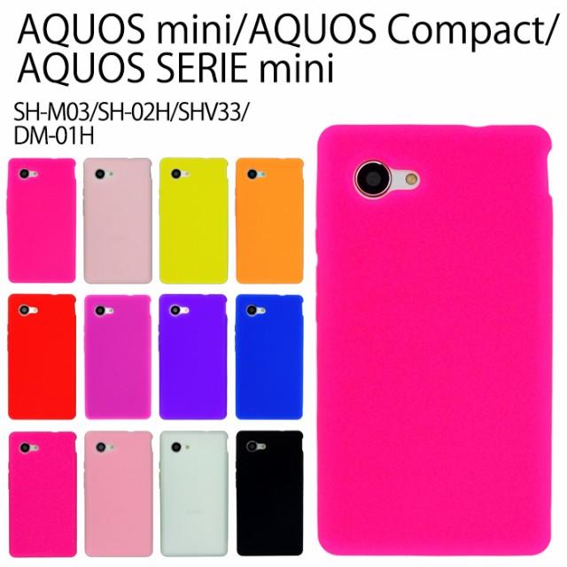 【半額セール中!】AQUOS Compact SH-02H SERIE m...