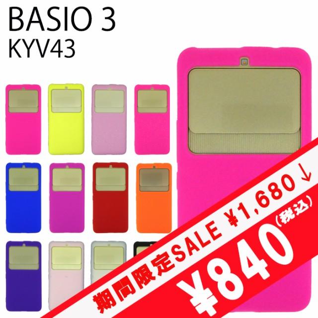 【半額セール中!】BASIO 3 KYV43 シリコン ケース...