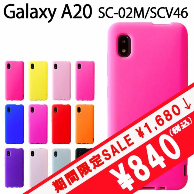 【半額セール中!】 GALAXY A20 SCV46 SC-02M シ...