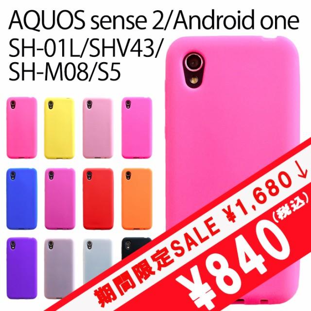 【半額セール中!】AQUOS sense 2 SH-01L SHV43 S...