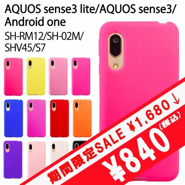 【半額セール中!】AQUOS sense 3 SH-02M SHV45 l...