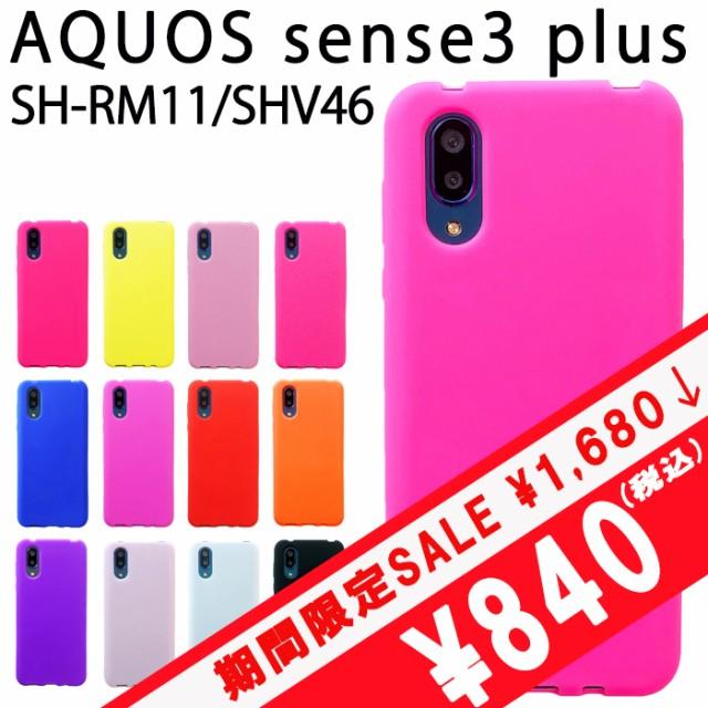 【半額セール中!】AQUOS sense 3 plus SHV46 SH-...
