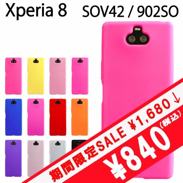 【半額セール中!】Xperia 8 SOV42 902SO シリコ...