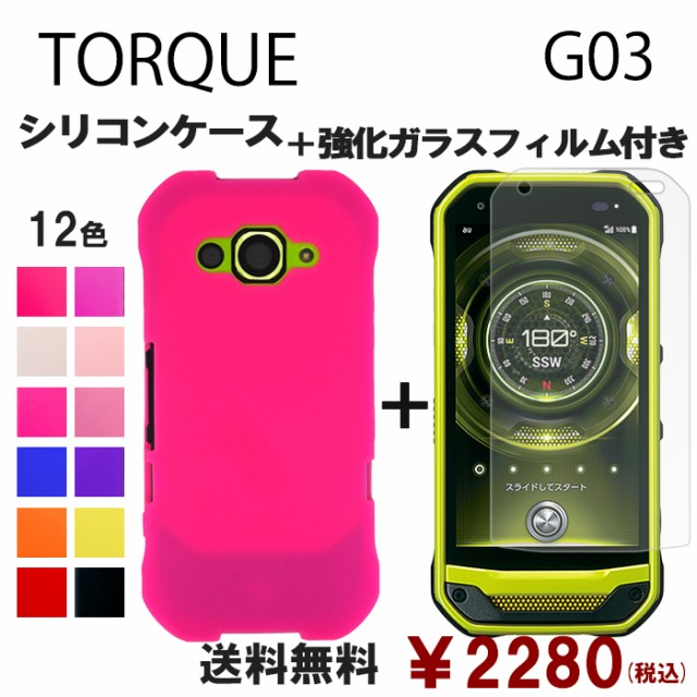 TORQUE G03 シリコン ケース & 強化ガラス セット...