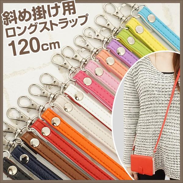 ロングストラップ 120cm (スマホケース手帳型用...