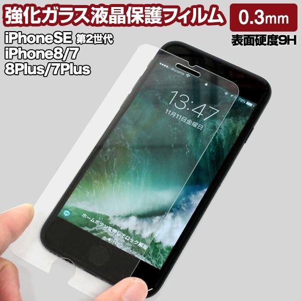iPhone SE (第2世代) iPhone8 iPhone8PLUS iPhone...