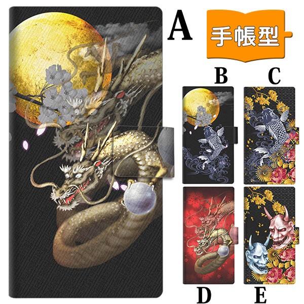 手帳型 スマホケース 多機種対応【016 和柄(闇...