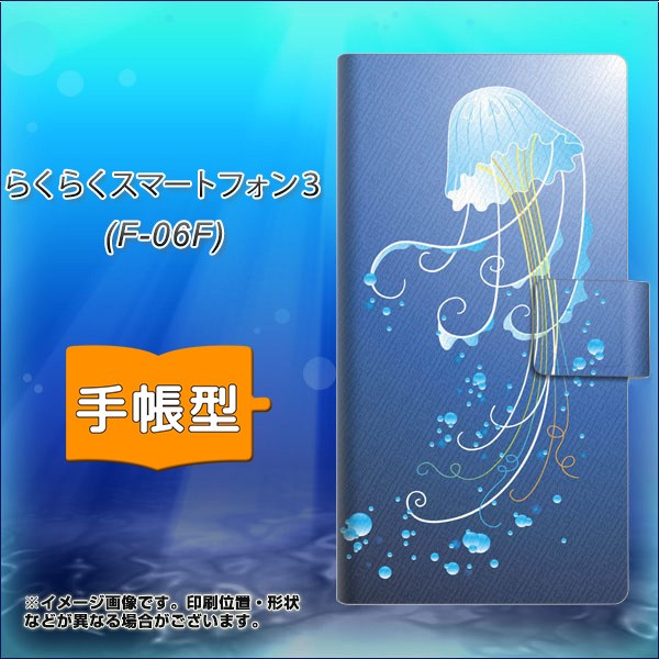 docomo らくらくスマートフォン3 F-06F 手帳型ス...