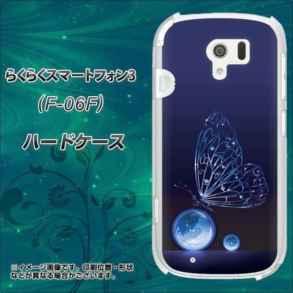 【限定特価】らくらくスマートフォン3 F-06F ハー...