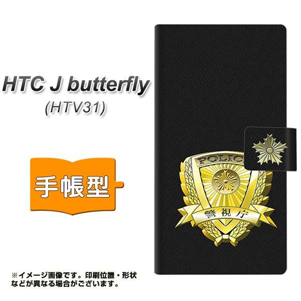 au HTC J butterfly HTV31 手帳型スマホケース 【...