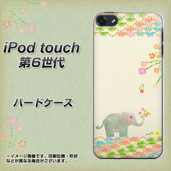 iPod touch 6 第6世代 ハードケース / カバー【10...