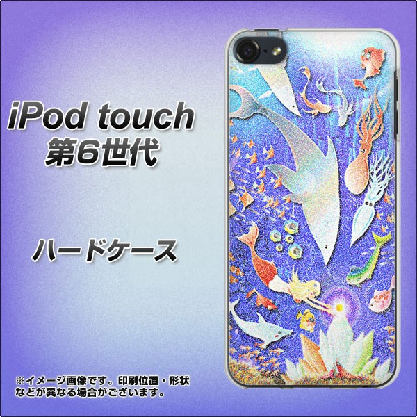 iPod touch 6 第6世代 ハードケース / カバー【12...