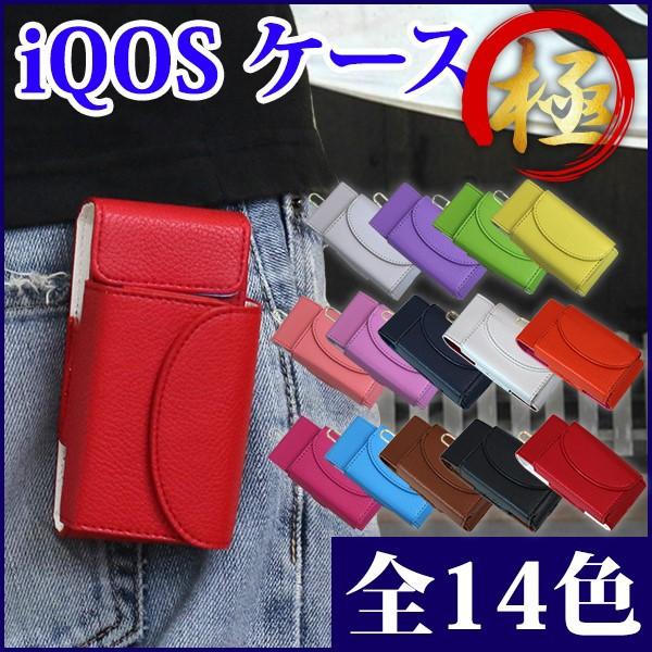 アイコス ケース iQOS ケース 【 極 】 iqosケー...