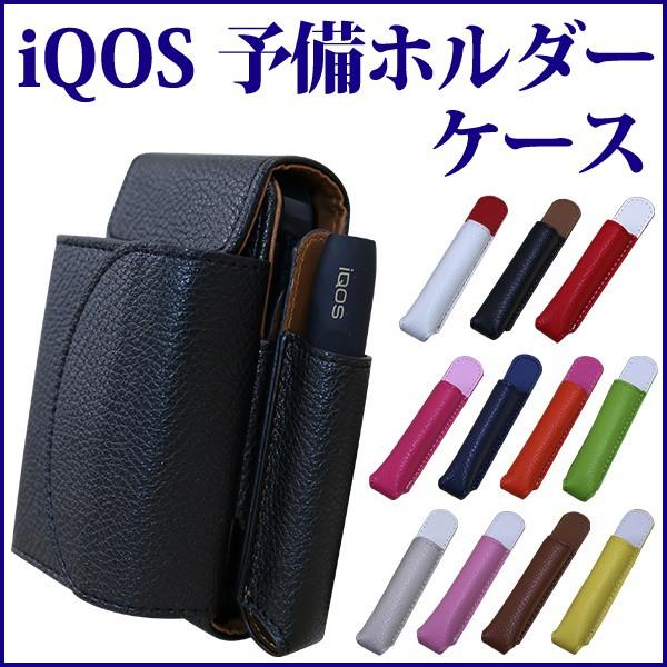 アイコス ケース ホルダー レザー iQOS ケース 【...