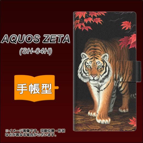 メール便送料無料 docomo AQUOS ZETA SH-04H 手帳...