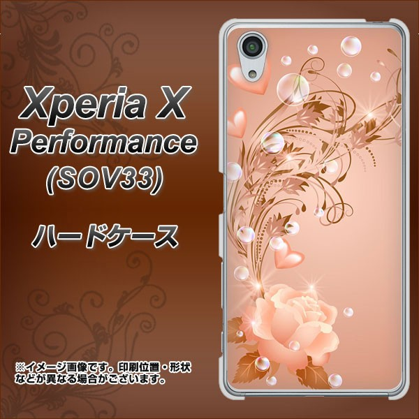 au Xperia X Performance SOV33 ハードケース / ...