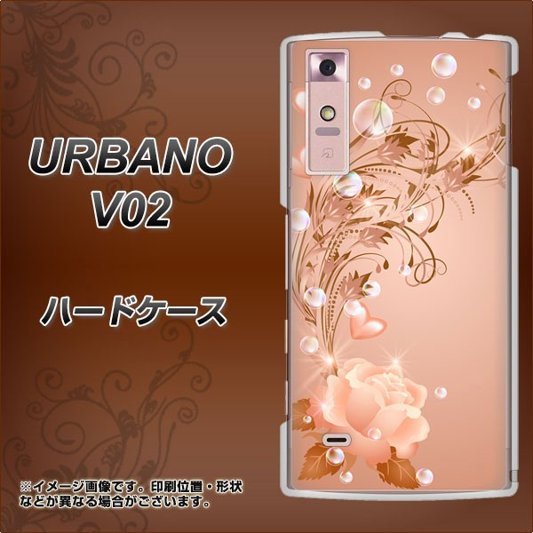 au URBANO V02 ハードケース / カバー【1178 ラブ...