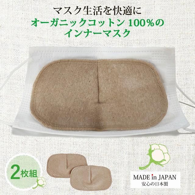 日本製 洗える オーガニックコットン100% インナーマスク 口当て布 立体タイプ 無染色 ブラウン 2枚1組 / 肌荒れ防止 マスクかぶれ 保湿