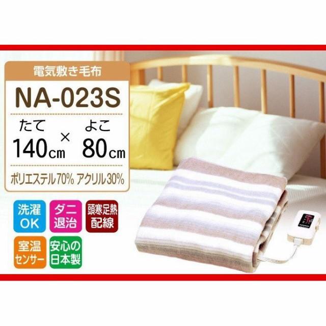電気毛布 電気敷毛布 日本製 NA-023S ダニ退...