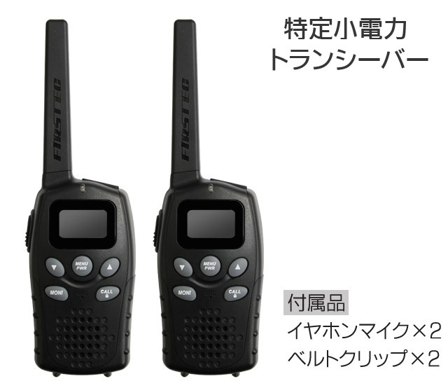 66ee56af1b 特定小電力トランシーバー2台セット FT-20Z 【免許・資格不要】イヤホン ...