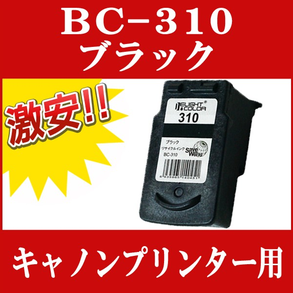 CANON キャノン リサイクルインク BC-310 ブラッ...