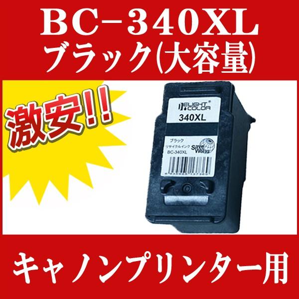 キャノン CANON リサイクルインク BC-340XL 大容...