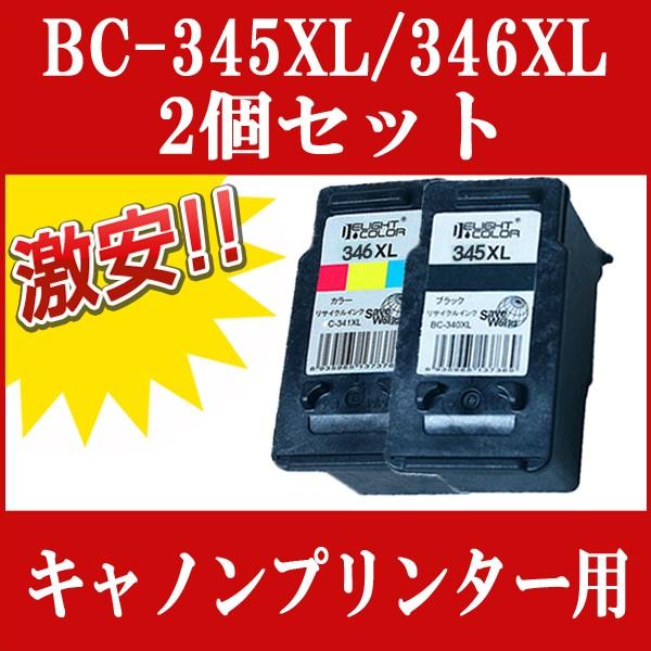 キャノン CANON リサイクルインク BC-345XL BC-34...