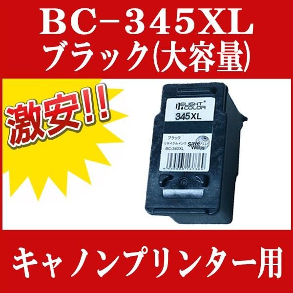 キャノン CANON リサイクルインク BC-345XL ブラ...