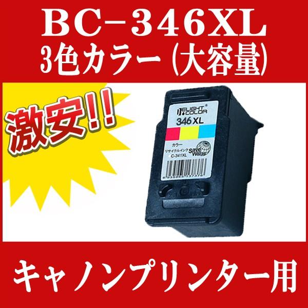 キャノン CANON リサイクルインク BC-346XL 3色カ...