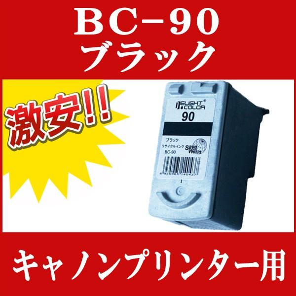 CANON キャノン リサイクルインク BC-90 大容量 ...