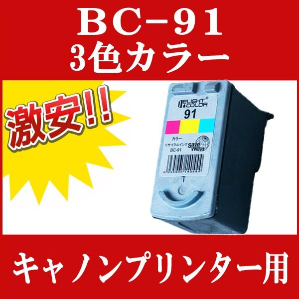 CANON キャノン リサイクルインク BC-91 大容量 3...