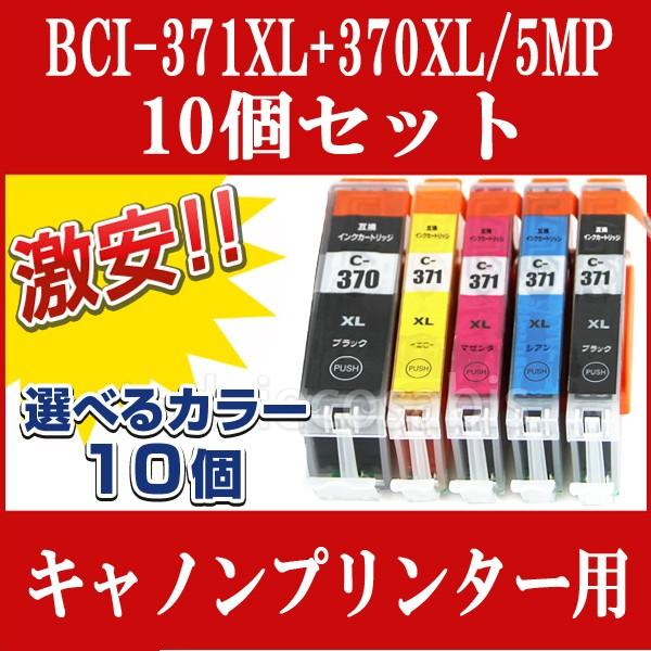 【 選べるカラー10個 】CANON キャノン 互換イ...